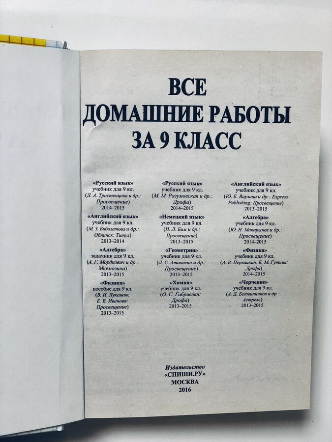 Решебники 7 и 9 класс. Все домашние работы (большой) ФГОС во Владивостоке