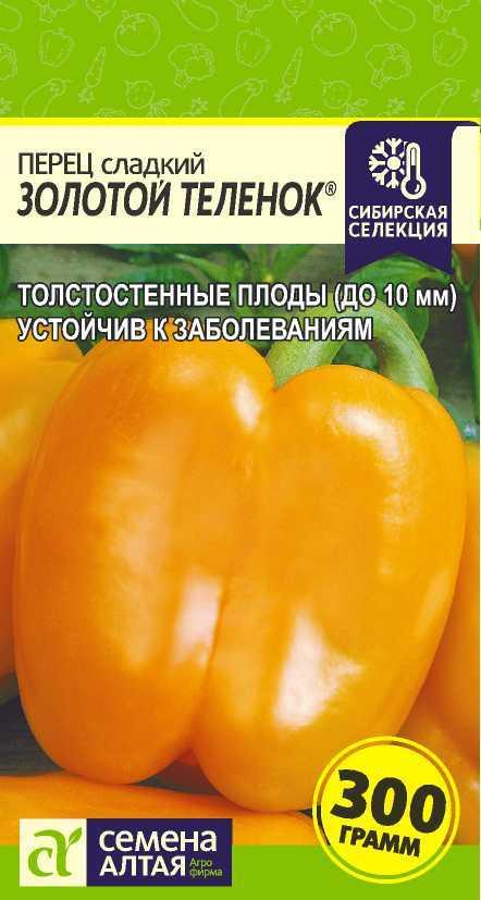 Перец Золотой Теленок/Сем Алт/цп 0,1 гр. Наша Селекция в Комсомольске-на-Амуре