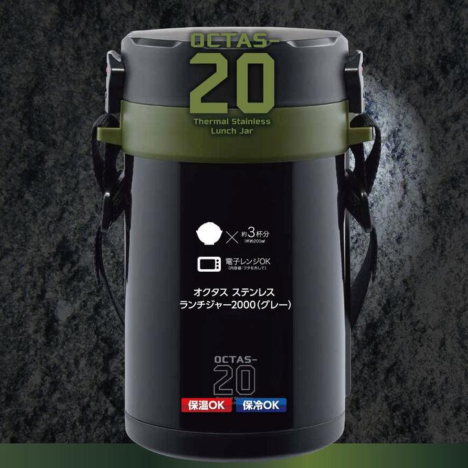 Термос для еды 2000 мл. Pearl HB-3782