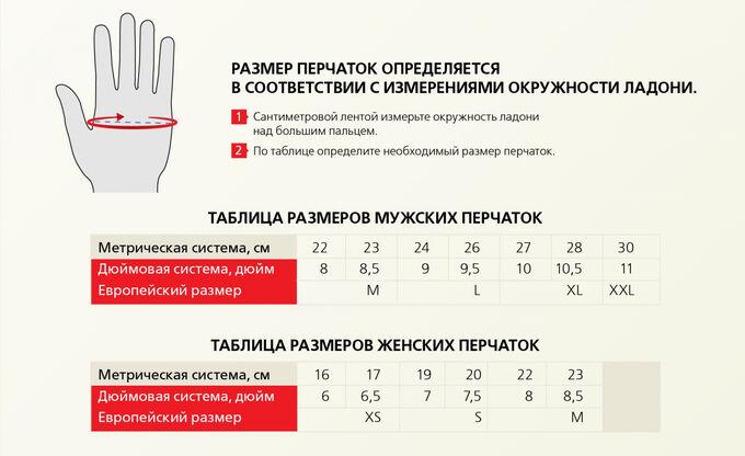 Перчатки Toread Travelax – противоскользящие накладки, тонкий флис, карабин №326
