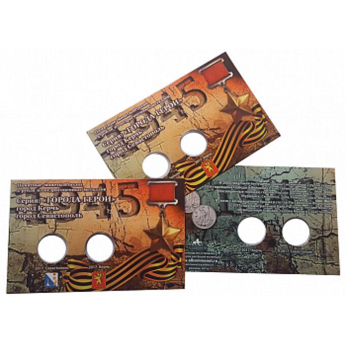 Открытка для двух 2-рублёвых монет 2017 г. «г. Керчь» и «г. Севастополь» серии «Города-герои» (коррекс)