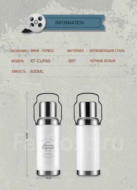 Термос REMAX RT-CUP60