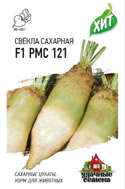 Свекла Сахарная F1 РМС 121 3 г
