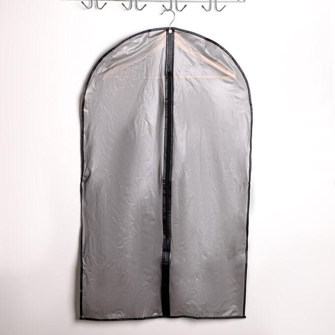 Чехол для одежды 60?102 см, плотный ПВХ, цвет серый 565763