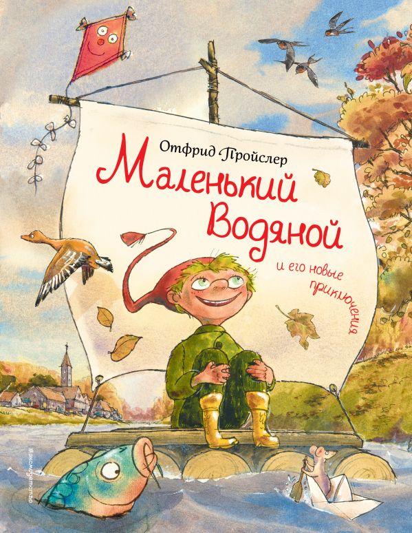 Пройслер О. Маленький Водяной и его новые приключения (ил. Д. Наппа)
