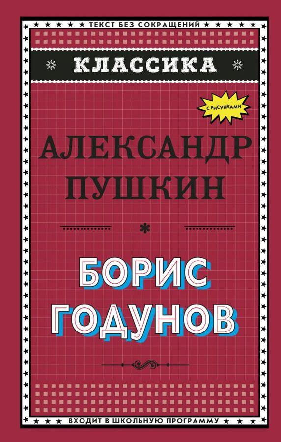 Пушкин А.С. Борис Годунов (с ил.)