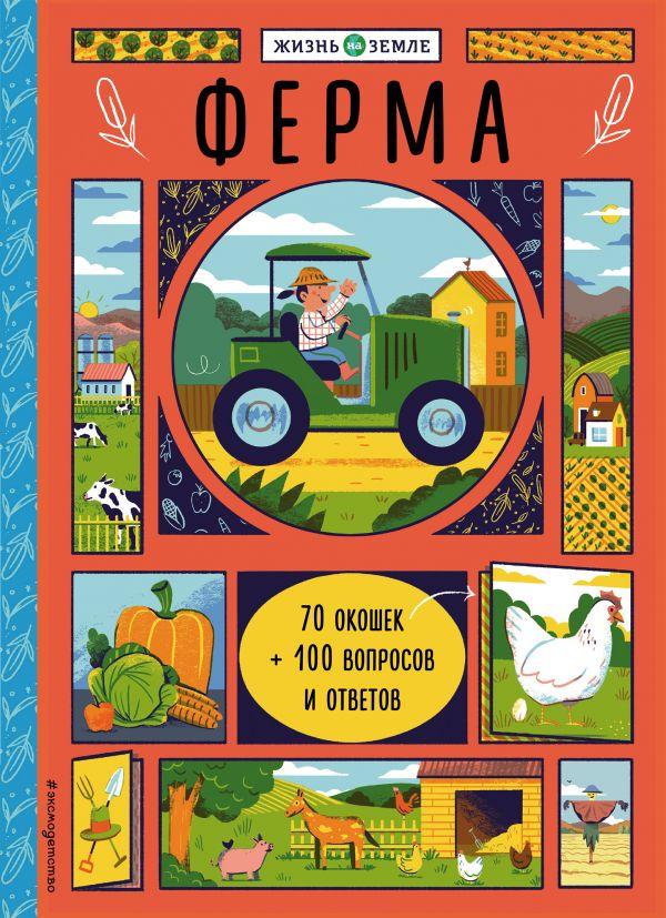 Александер Х. Ферма (с окошками)