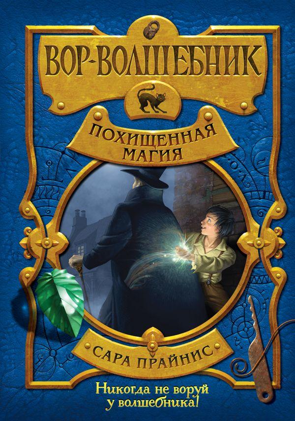 Прайнис С. Вор-волшебник. Похищенная магия (#1)