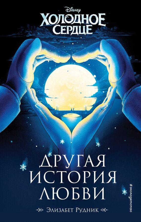 Рудник Э. Холодное сердце. Другая история любви