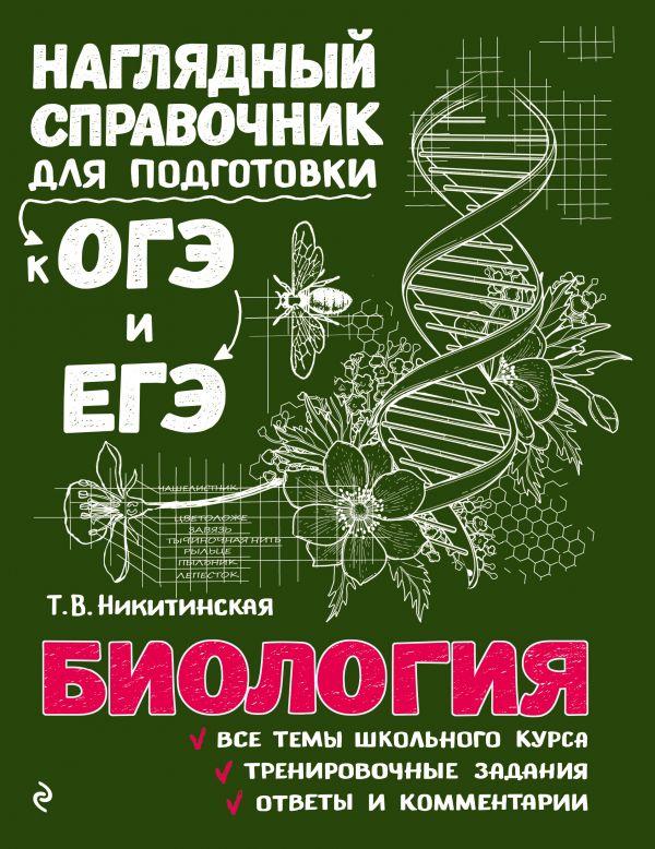 Т. В. Никитинская Биология