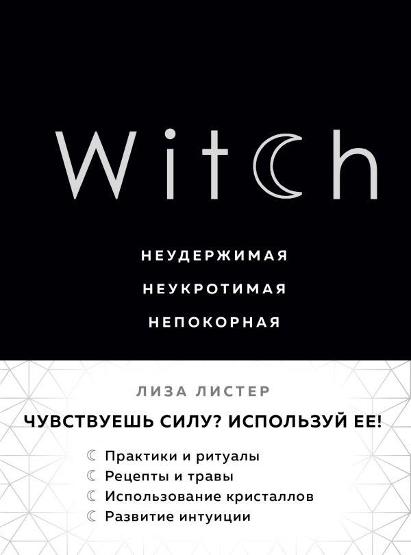 Листер Л. Witch. Неудержимая. Неукротимая. Непокорная