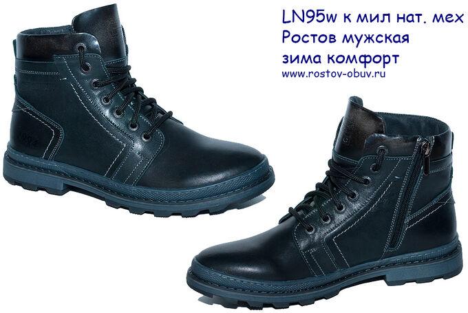 Ботинки зима мужские