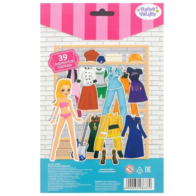 Магнитная кукла с одеждой «Профессии»