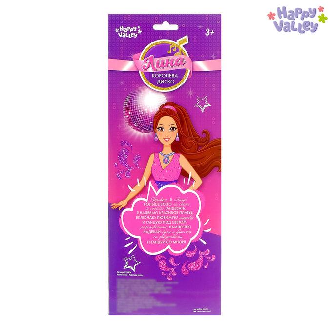 Кукла модель «Лина: Королева диско», шарнирная, в наборе аксессуары для девочки