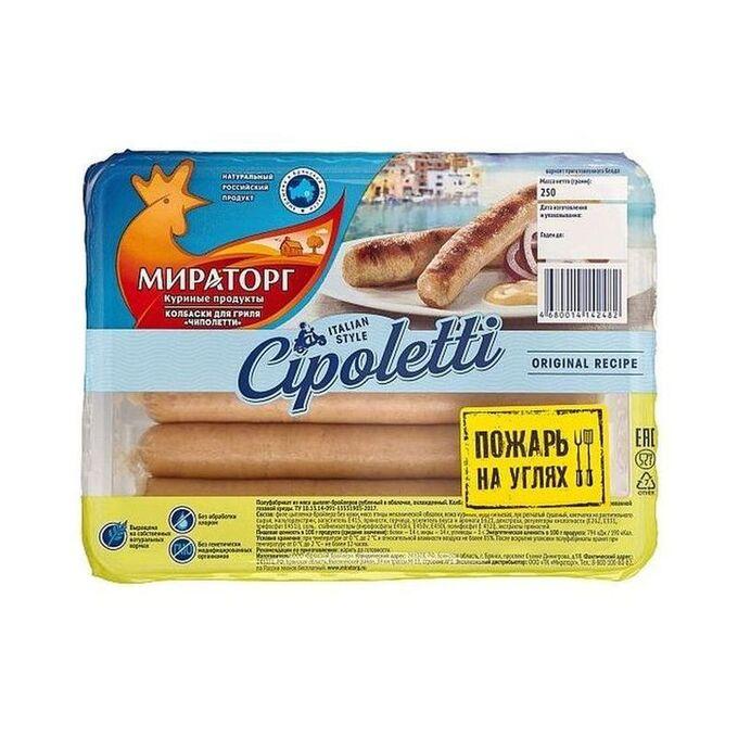 Колбаски куриные Чиполетти для гриля, замороженные, ГЗМС, Мираторг, 250г