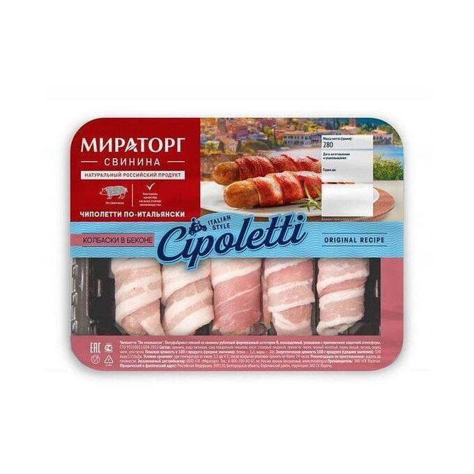 Колбаски свиные в беконе Чиполетти По-итальянски, замороженные, Гзмс, Мираторг, 280г