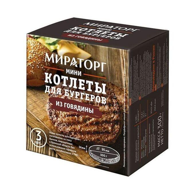 Котлеты для бургеров из говядины Мини, 3шт по 100г, d=95мм h=14мм, замороженные, Мираторг, 300г