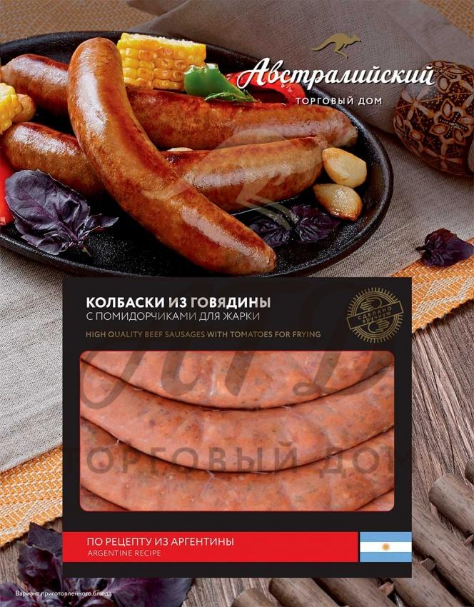 Колбаски говяжьи с помидорами 660 гр 6 шт/уп