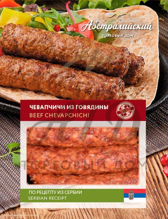 Чевапчичи из говядины 450 гр 6 шт/кп