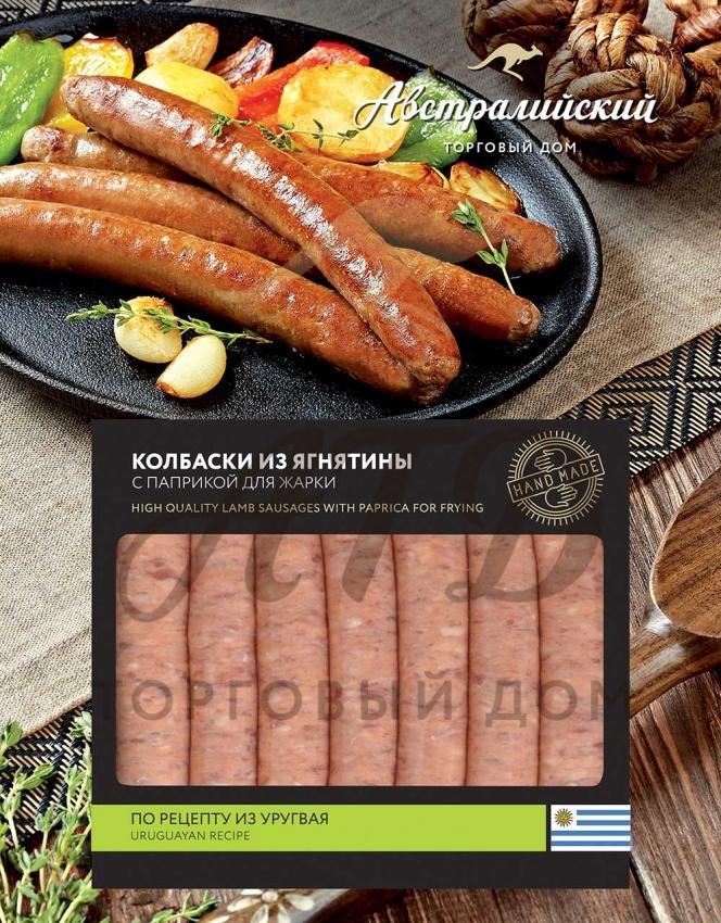 Колбаски из ягнятины 440 гр 8 шт/уп