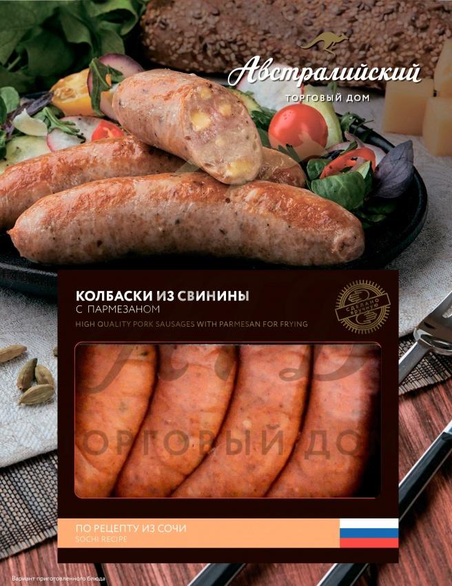 Колбаски свиные 660 гр 6 шт/уп