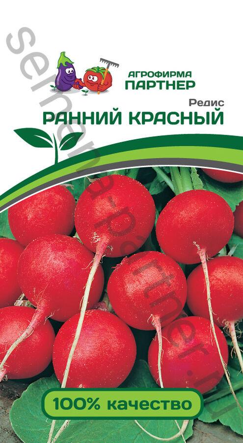 Редис Ранний Красный 2гр