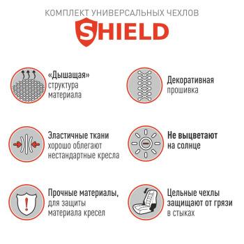 Чехлы CARFORT Shield, полный комплект. кресел, бежевый, 9 предм.(1/10)