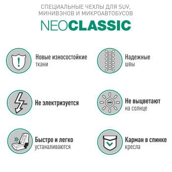 Чехлы Carfort NeoClassic комплект для заднего дивана, бежевый, 5 предм.(1/10)