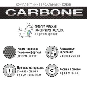 Чехлы CARFORT Carbone с большой поясн. подушкой, комплект для передн. ряда, серый, 6 предм.