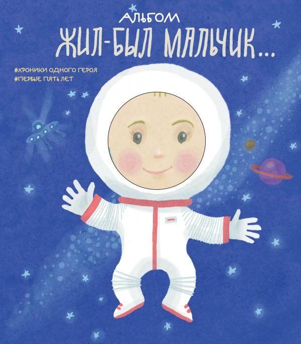 Меркулова Л.А.,  Альбом. Жил-был мальчик. Хроники одного героя. Первые 5 лет