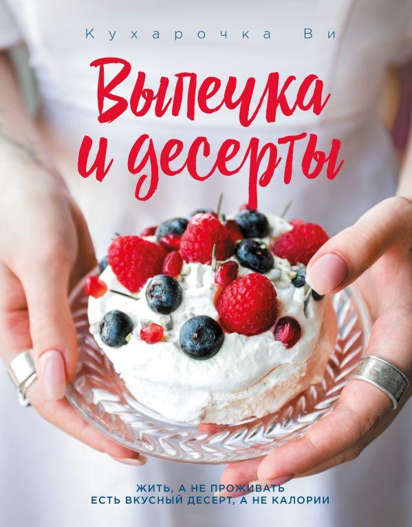 Настя Вэрайети Кухарочка Ви. Выпечка и десерты