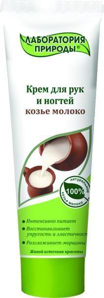 """Лаборатория природы Крем д/рук и ногтей """"Козье Молоко"""" 100 мл"""