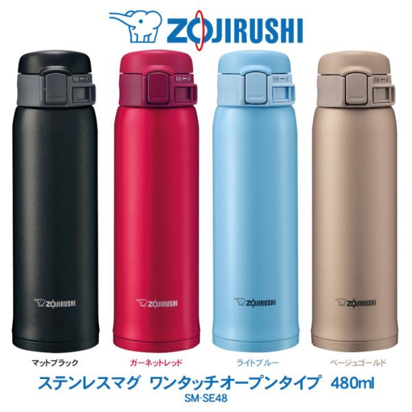 Термокружка Zojirushi 360 мл SM-SE36-AL/BZ/NZ/RZ