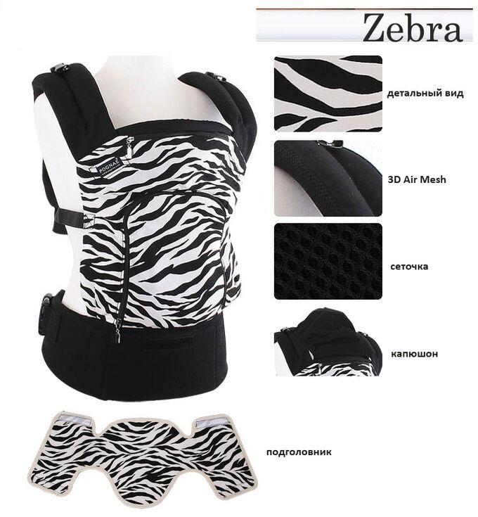 Zebra.Оригинал Корея.  Старая цена 3300 руб.