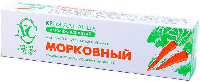 Крем д/лица омолаживающий Морковный д/сух и чувств. кожи 40 мл
