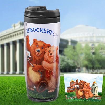 """Термостакан """"Новосибирск"""", 350 мл."""