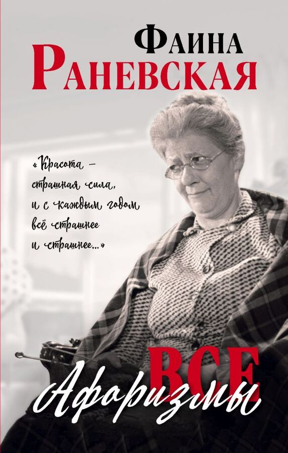 Раневская Ф.Г. Все афоризмы
