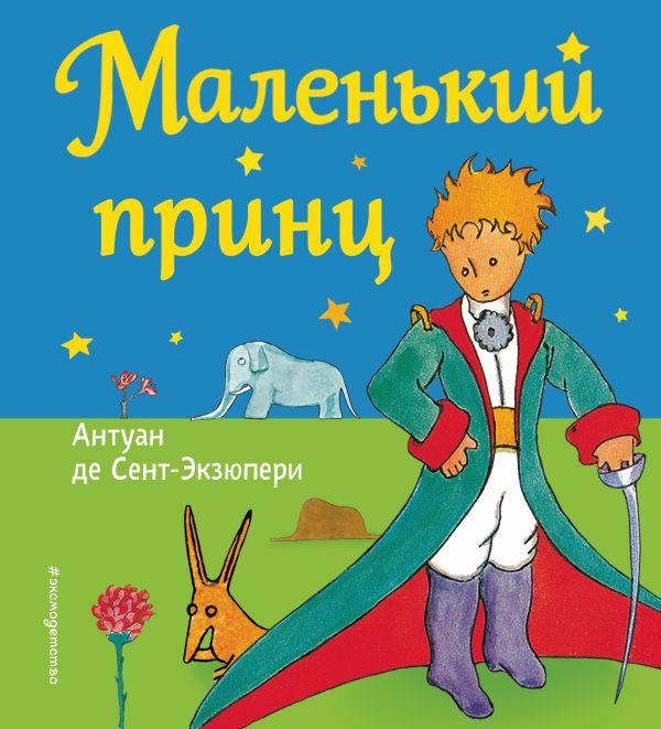 Сент-Экзюпери А. Маленький принц (рис. автора)