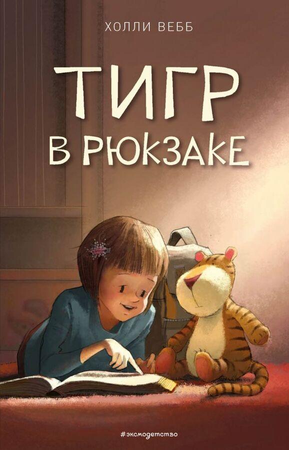 Вебб Х. Тигр в рюкзаке (выпуск 2)