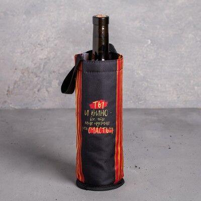 Термочехол для бутылки Для счастья, 9 х 24,5 см