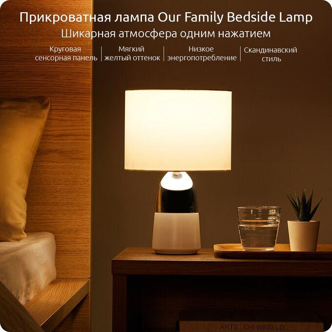 Прикроватная лампа Our Family Bedside Lamp