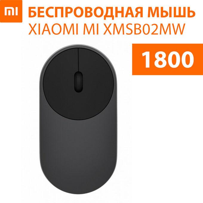 Беспроводная мышь Xiaomi Mi Portable Mouse XMSB02MW