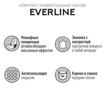 Чехлы (накидки) CARFORT Everline, экокожа, комплект, бежевый