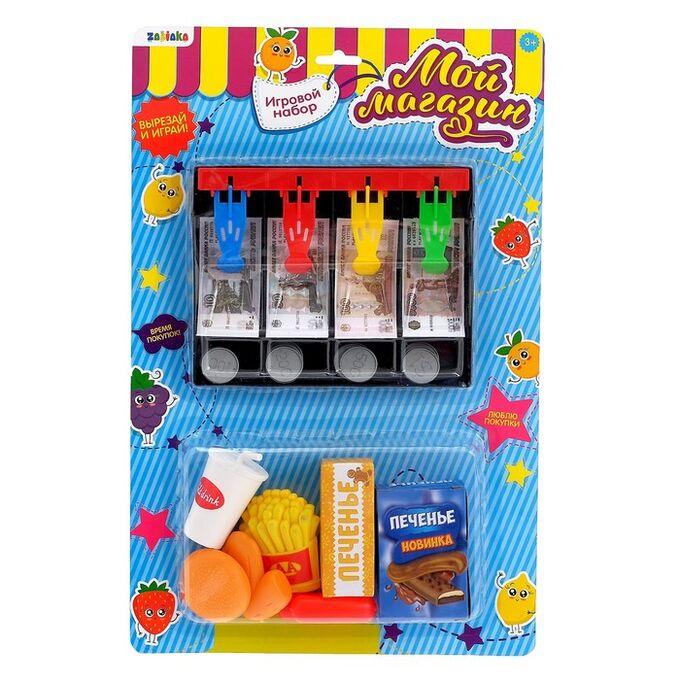 Игровой набор «Мой магазин»: пластиковая касса, фрукты, монеты, деньги (рубли)