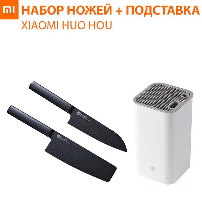 Набор ножей + подставка Xiaomi Huo Hou Heat Knife Set 2шт