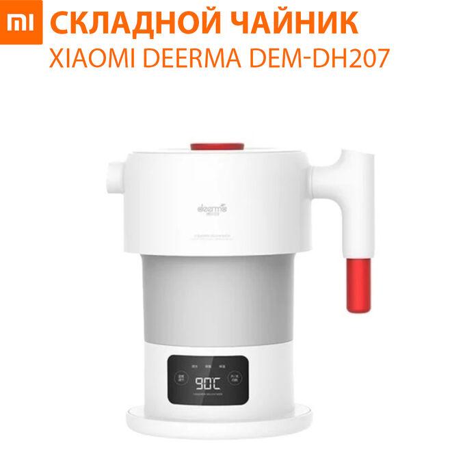 Складной чайник Xiaomi DEERMA LIQUID HEATER ELECTRIC HEAT KETTLE DEM-DH207