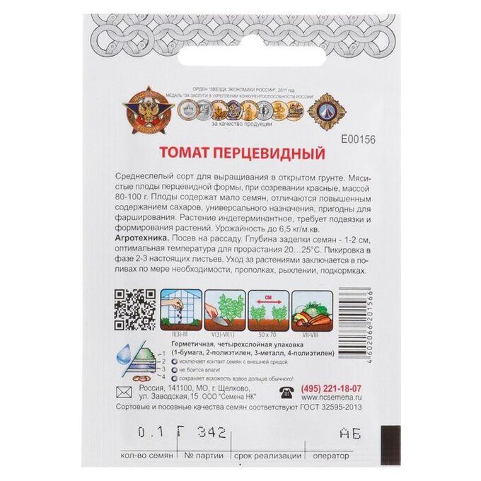 """Семена Томат """"Перцевидный"""" серия Кольчуга, среднеспелый, 0,1 г"""