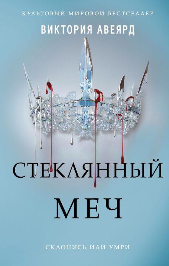 Авеярд В. Стеклянный меч (#2)