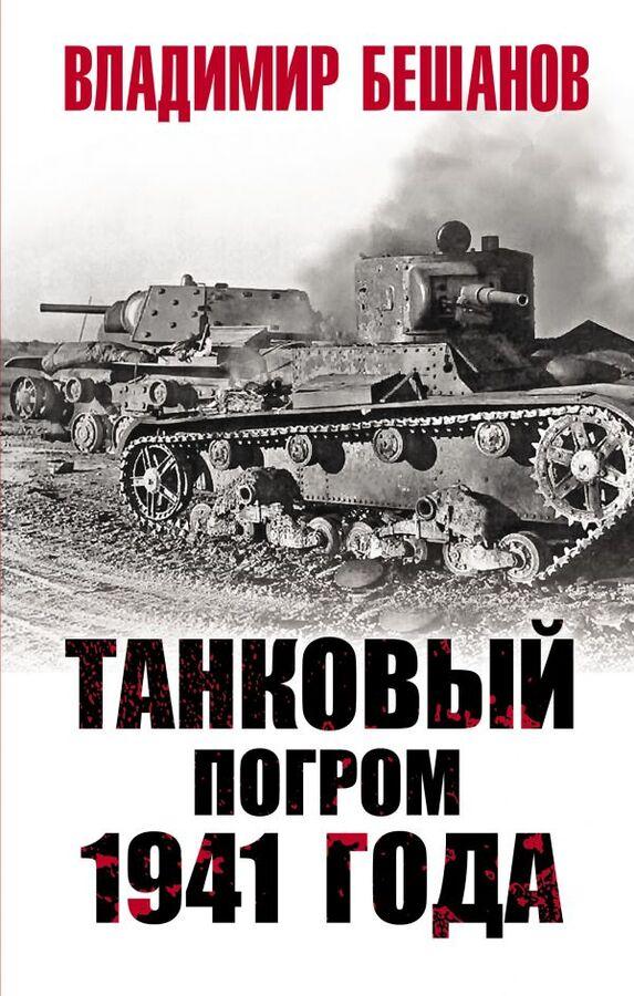 Бешанов В.В. Танковый погром 1941 года