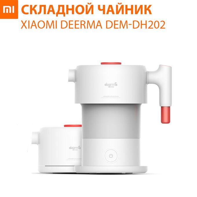 Складной чайник Xiaomi Deerma Liquid Heater DEM-DH202